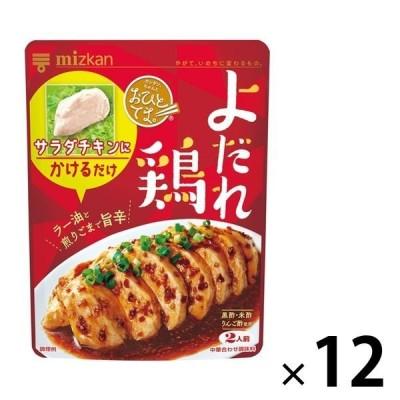 ミツカンミツカン おひとてま。 よだれ鶏 12個 メニュー調味料 中華