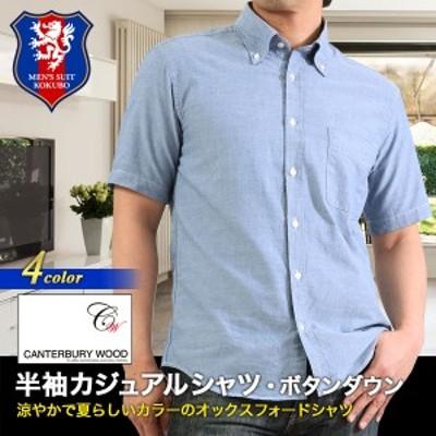 CANTERBURY WOOD 半袖ボタンダウンカジュアルシャツ(無地)[オフスタイル メンズシャツ]/casu