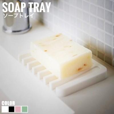 Flow フロー ソープトレイ (水切り,石鹸置き,衛生的,便利,バスグッズ,おすすめ,おしゃれ)