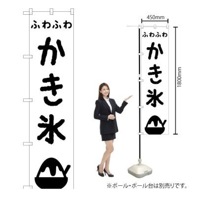 スマートのぼり旗 ふわふわかき氷 No.SKES-291 (受注生産)