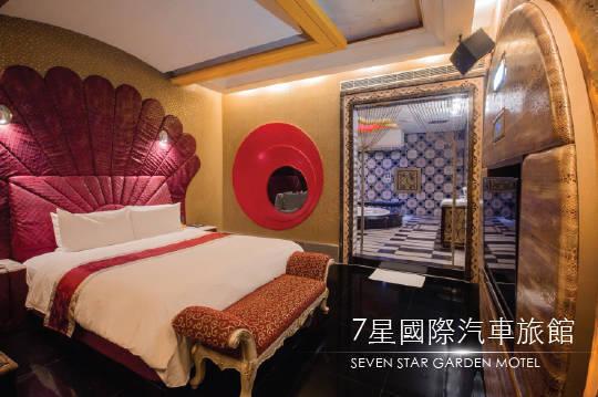 【桃園】桃園-7星國際汽車旅館 #GOMAJI吃喝玩樂券#電子票券#Motel