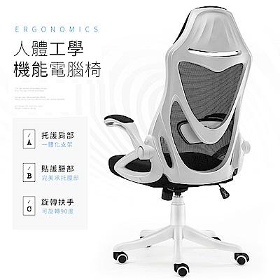 【STYLE格調】亞利斯護腰網布高背透氣電腦椅-活動扶手(升級PU輪)