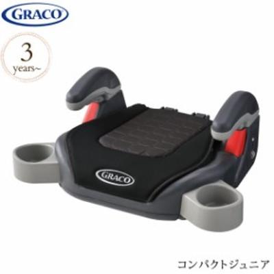 GRACO グレコ コンパクトジュニア 67151 コンパクト ジュニア ジュニアシート チャイルドシート ブースターシート