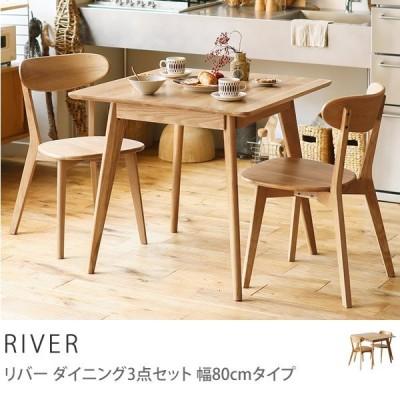 ダイニング テーブル チェアー 3点セット RIVER 80 正方形 オーク 無垢 送料無料 即日出荷可能