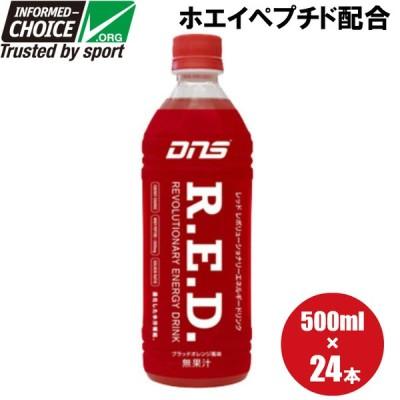 DNS RED レッド ホエイペプチド配合 ペットボトル スポーツドリンク ブラッドオレンジ風味 500ml×24本