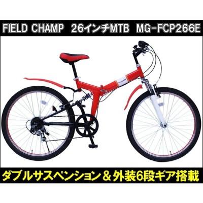 新車 26インチ MTB 折りたたみ自転車 シマノ6段変速 街乗り 人気 おすすめ マウンテンバイク FIELD CHAMP MG-FCP266E 送料無料