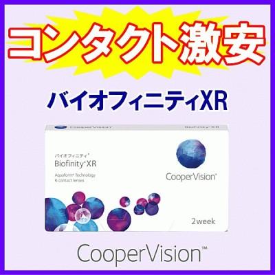 バイオフィニティXR 強度近視 強度遠視 2ウィーク コンタクト クーパービジョン 2週間 使い捨てコンタクト 6枚入り