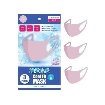 クールフィットマスク ピンク 3枚入り洗えるマスク 接触冷感マスク ひんやり 夏用マスク アイスシルクコットンマスク 男女兼用 大人用 cool fit mask