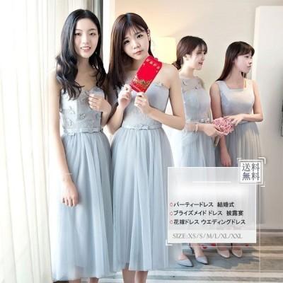 イブニングドレスブライダルウェディングドレスブライズメイドドレスお揃いドレスパーティードレス披露宴結婚式卒業会