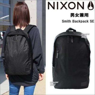 ニクソン リュック C2397 Smith Backpack SE スミス バックパック デイバッグ NIXON バッグ 男女兼用 ag-939100