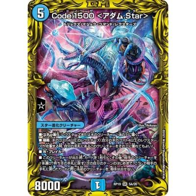 Code:1500 <アダム.Star> SR水   RP19 5A/20