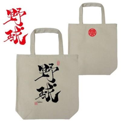 漢字 トートバッグ 野球 ナチュラル 和柄トートバッグ