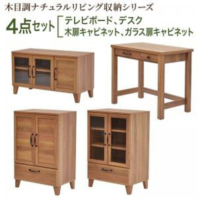 木目調ナチュラルリビング収納シリーズ Ethyl エシル テレビボード 4点セット(テレビボード+デスク+キャビネット×2)