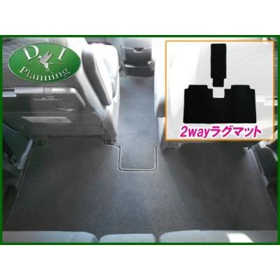 日産 セレナ セレナハイブリッド ランディ C26 FC26 セカンドラグマット 2wayタイプ DX 社外新品