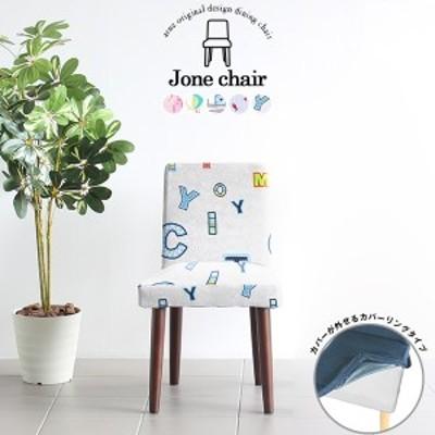 ダイニングチェア 北欧 おしゃれ 食卓椅子 1脚 ダイニング 椅子 デスクチェア Jone チェア 1P カバーリングタイプ イラスト ダークブラウ