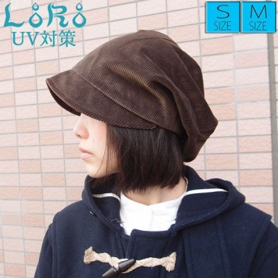 帽子 レディース キャスケット 秋冬 LoRo コーデュロイフレンチピッコロ コットン UV対策 女優帽
