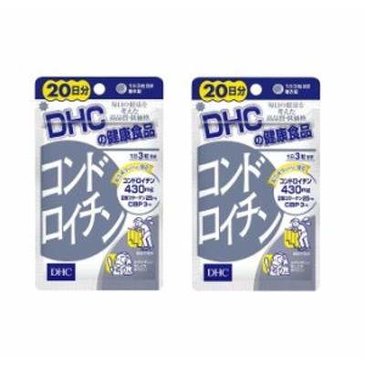 送料無料 DHC dhc ディーエイチシーDHC 【お試しサプリ】【2個セット】DHC コンドロイチン 20日分×2パック (120粒)CBP ローヤルゼリー