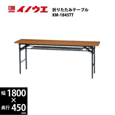 折りたたみテーブル UMT-1845 W1800×D450×H700mm