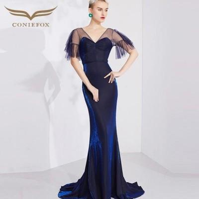 【CONIEFOX】高品質★肌透けチュールラメフリル半袖付きトレーンマーメイドロングドレス♪ネイビー 紺色 ロングドレス 大きいサイズ 送料無料