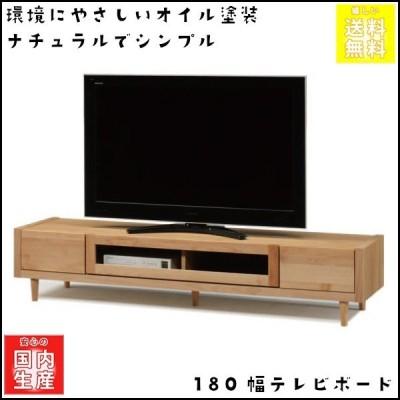 安心の日本製 環境にやさしい自然塗装 ナチュラルでシンプル 180幅テレビボード ジュリア(TV台、ローボード、AVボード)