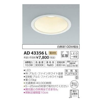【送料最安値!】KOIZUMIコイズミ  AD43356L  ダウンライト