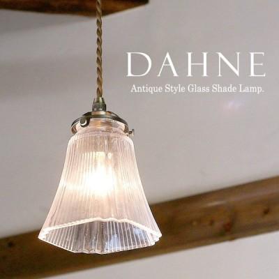 ガラスシェードペンダントライト1灯 Dahne(ダフネ)/アンティーク調レトロなデザイン/引掛けシーリング付