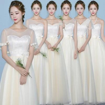 アイボリードレス 6タイプ選択可 ロングドレス パーティードレス ワンピース 結婚式 パーティドレス フォーマルドレス da824f0f0j2