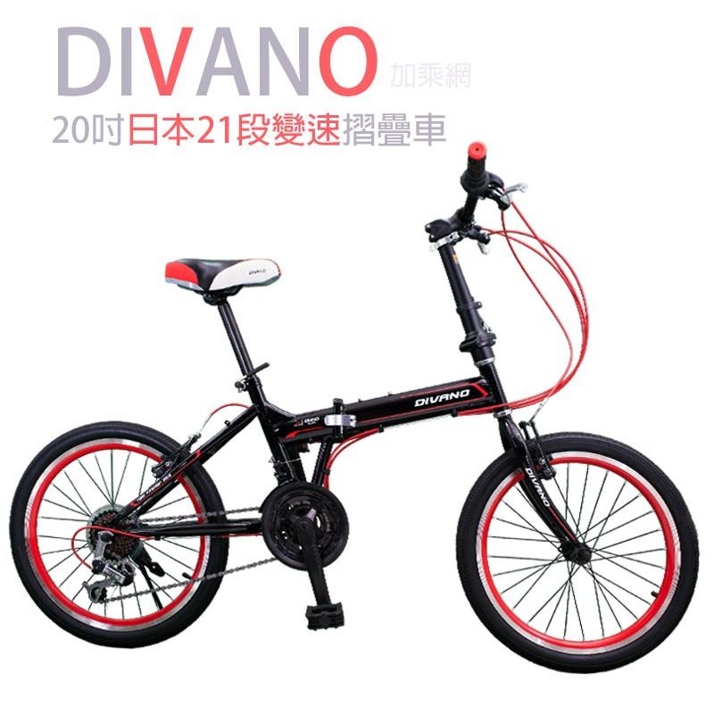 DIVANO D1 20吋21速轉把摺疊車 -全套日本SHIMANO前後變速器小摺 加乘網