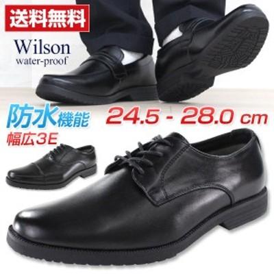 送料無料 ビジネス シューズ メンズ 革靴 Wilson 281/282/283 平日3~5日以内に発送