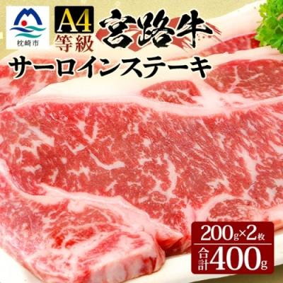 PP-3【枕崎産黒毛和牛】宮路牛サーロインステーキ 200g 2枚