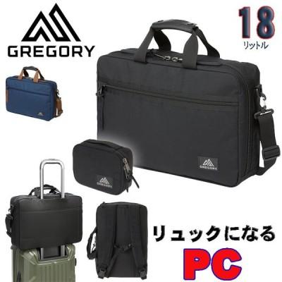 ビジネスリュック グレゴリー カバートミッション 18L Gregory バッグ・カバン・通勤用・通学用・パソコン収納可能・リュック