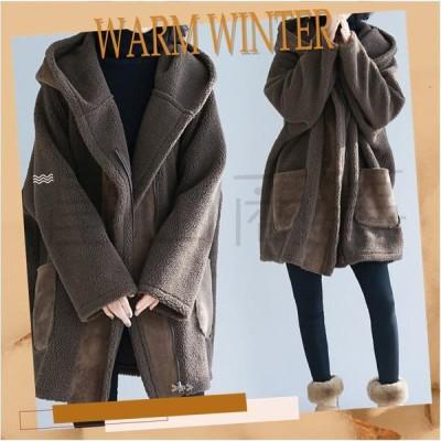 韓国風 通勤 防寒対策 柔らかい ボアアウター コート おしゃれ ロング 長袖 冬 レディース カジュアル パーカー ゆったり 大人 人気 かわいい