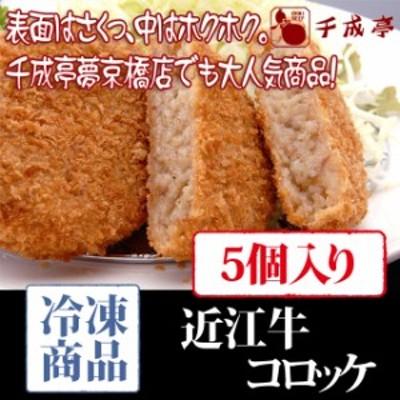 牛肉 近江牛 コロッケ 5個入り 冷凍