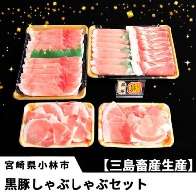 黒豚しゃぶしゃぶセット<三島畜産> 31-SMT03