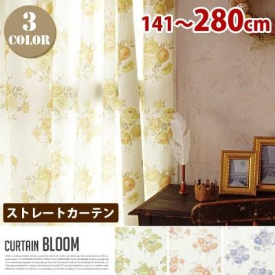 Bloom (ブルーム) ストレートカーテン【ひだ無】  (幅:141−280cm)