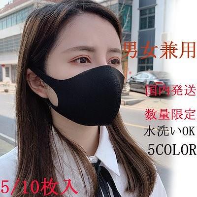 在庫ありファッションマクス 超立体マスク 洗える mask 男女兼用 洗って繰り返し使用可能 使い捨て ピンク 黒 グレー 多機能 蒸れない 伸縮性 紫外線 密着 快適