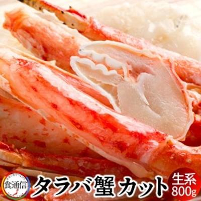 たらばがに 生 本タラバガニ カット(ブランチング)800g かに たらば蟹 足