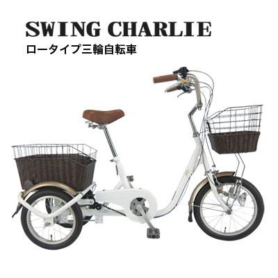 三輪自転車 ロータイプ 16インチ/リア14インチ 低重心安定 スイングチャーリー 安全 ロック機能
