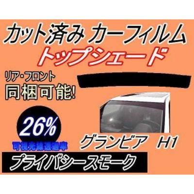 ハチマキ グランビア H1 (26%) カット済み カーフィルム 車種別 RCH11W KCH10W KCH16W VCH10W VCH16W トヨタ