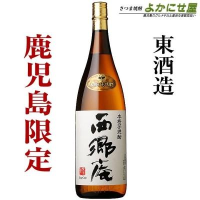 芋焼酎 鹿児島限定 西郷庵  25度 1800ml 東酒造 芋焼酎 鹿児島 お酒