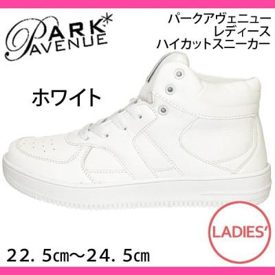 パークアヴェニュー PARK AVENUE 215 真っ白 白底 白色 ハイカットスニーカー レディース