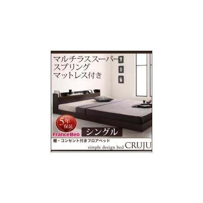 ベッド シングル シングルベッド フロアベッド Cruju クルジュ マルチラスマットレス付き シングルサイズ ベット