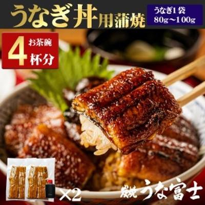 【ギフト可】炭焼うな富士 国産うなぎ丼 お茶碗4杯分 カットうなぎ80g×4袋 タレ16cc×2本