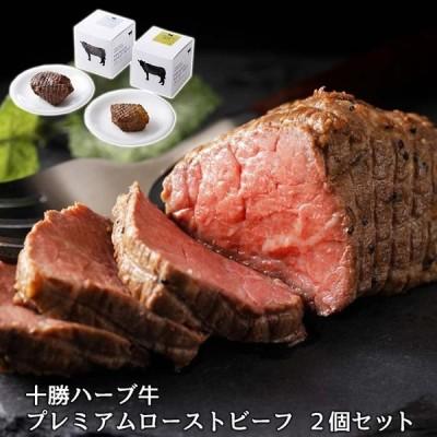 十勝ハーブ牛 プレミアムローストビーフ2個セット 送料無料 北海道産 ギフト お取り寄せグルメ ローストビーフ オードブル 牛肉 ノベルズ食品