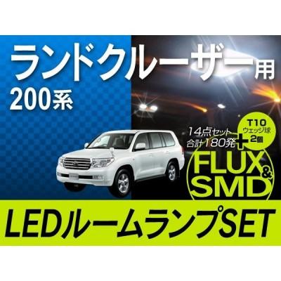 ランドクルーザー200系用 LED ルームランプ 14点 計180発