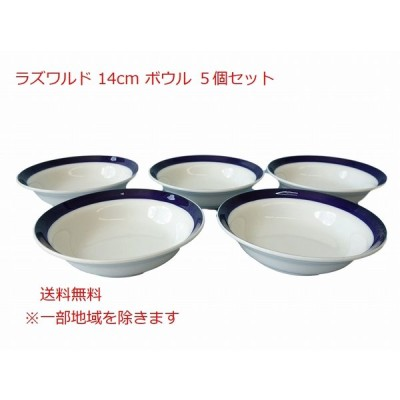 送料無料 ラズワルド 14cm ボウル 5個セット 小鉢 小さい 青 浅め おしゃれ サラダ レンジ可 食洗器対応 おすすめ 日本製 北欧風 インスタ映え