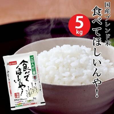 【米 5キロ 送料無料】食べてほしいんや 5kg【おこめ コメ 白米】