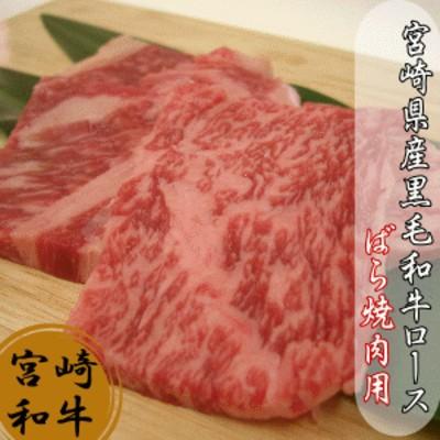 宮崎県産黒毛和牛霜降りロースバラ焼き肉用100g  父の日 にく 牛肉 宮崎牛 肉 送料無料