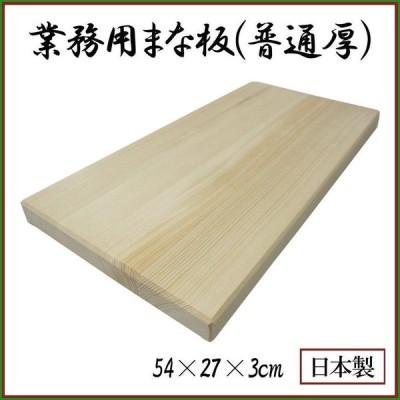 送料無料 市原木工所 日本製 匠の工房 業務用まな板(普通厚) 54×27×3cm 030616|b03