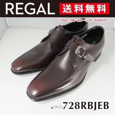 リーガル モンクストラップ メンズ ビジネス 728R 大きいサイズ 27.5 28.0 ワイン REGAL